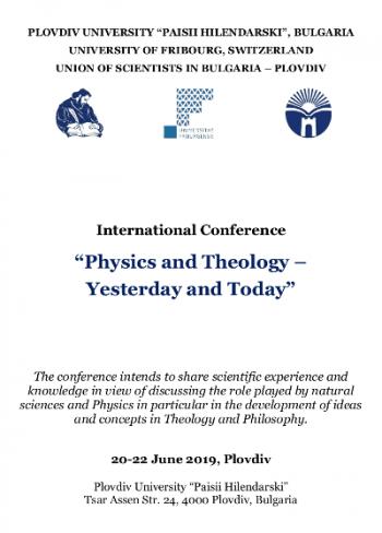 """Плакат за международната конференция """"Физика и богословие"""""""