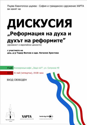 """Дискусия """"Реформация на духа и духът на реформите"""""""