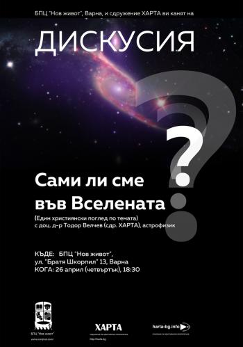 Дискусия: Сами ли сме във Вселената?