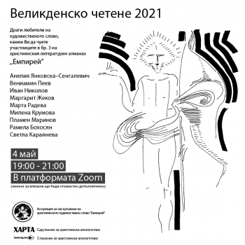 ВЕЛИКДЕНСКИ ЧЕТЕНИЯ 2021